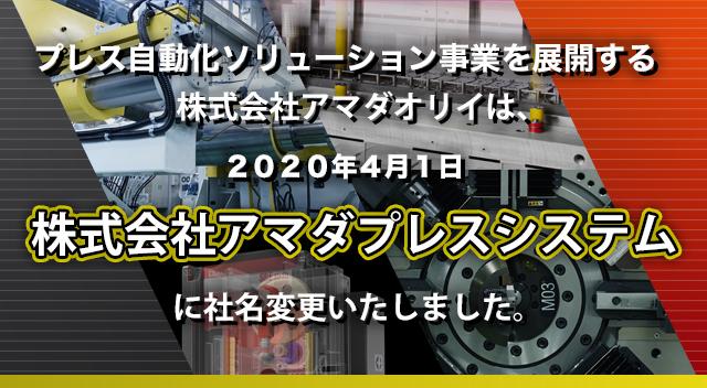 アマダ プレス システム RECRUITING 2022 2022卒採用情報